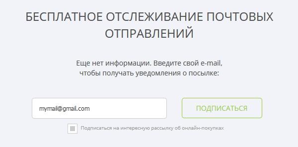 Кращий сервіс відстеження посилок. Пошта росії