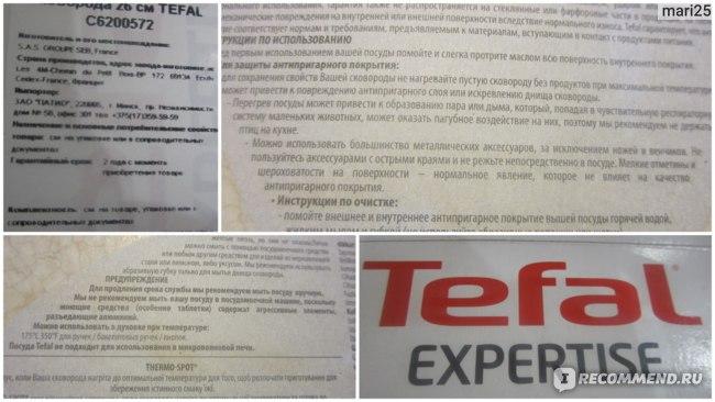 Titanium excellence покриття. Tefal expertise: нове покоління титанового покриття прослужить до трьох разів довше