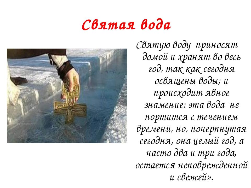 Про водохресну святу воду. Що відбувається з водою на водохреща