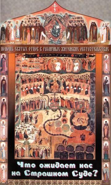 Євангеліє про страшний суд. Вічне життя праведників і грішників після страшного суду